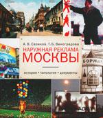 Наружная реклама Москвы: История, типология, документы