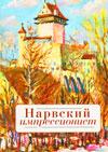 Нарвский импрессионист: Курков Владимир Сергеевич
