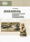 Лукомль: археологический комплекс железного века и средневековья