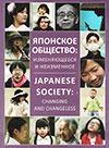 Японское общество: изменяющееся и неизменное