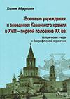 Военные учреждения и заведения Казанского кремля в XVIII – первой половине XX вв.