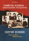 Убийство Есенина – преступление государства. Сергей Есенин: крымские страницы