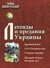 Легенды и предания Украины