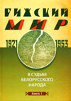 Рижский мир в судьбе белорусского народа: 1921–1953 гг.