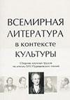 Всемирная литература в контексте культуры