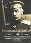 Военно-государственная и общественно-политическая деятельность Н.В. Рузского (1854–1918)