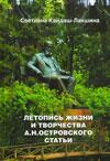 Летопись жизни и творчества А.Н. Островского