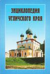 Энциклопедия Угличского края