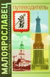 Малоярославец: город воинской славы