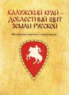 Калужский край – доблестный щит земли русской