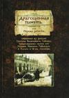 Драгоценная память, или Разныя записки, собранныя из записок Григорья Васильевича Губкина, продолжаемыя сыном его Иваном Меншим Губкиным в Калуге в 18-ом столетии