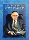 Главная цель Ефима Хайдурова