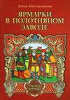 Ярмарки в Полотняном Заводе: Страницы истории