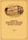 Вопросы археологии, истории, культуры и природы Верхнего Поочья