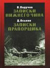 Записки нижнего чина. 1916 год; Оськин Д. Записки прапорщика