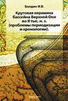 Круговая керамика бассейна Верхней Оки во II тыс. н. э.