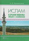 Ислам в Среднем Поволжье: общее и особенное