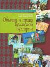 Обычаи и право Волжской Булгарии