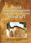 Русская греко-униатская церковь в царствование императора Александра I.