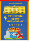 Усадьба Гребнево. Время Бибиковых. 1781–1834