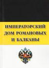 Императорский Дом Романовых и Балканы