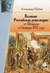 Великая Российская революция: от Февраля к Октябрю 1917 года