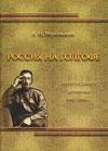 Россия на Голгофе: (из походного дневника 1914–1918 гг.)