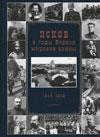 Псков в годы первой мировой войны. 1914–1915 гг