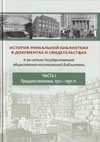 История уникальной библиотеки в документах и  свидетельствах