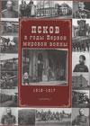 Псков в годы первой мировой войны. 1916–1917 гг