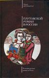 Плутовской роман в России
