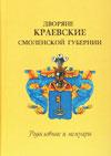Дворяне Краевские Смоленской губернии
