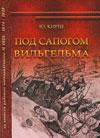 Под сапогом Вильгельма: Из записок рядового военнопленного № 4925. 1914–1918