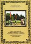 Сборник статей по материалам газеты Истринского благочиния