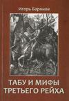 Табу и мифы Третьего рейха