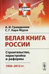 Белая книга России: строительство, перестройка и реформы 1950–2012 гг.