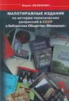 Малотиражные издания по истории политических репрессий в СССР в библиотеке Общества