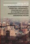Списки жертв политических репрессий в СССР  в библиотечных фондах Общества
