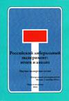 Российский либеральный эксперимент: итоги и анализ