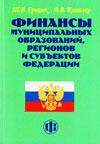 Финансы муниципальных образований, регионов и субъектов Федерации