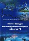 Прогноз расходов консолидированного бюджета субъектов РФ