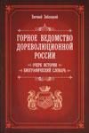 Горное ведомство дореволюционной России