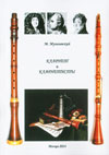 Кларнет и кларнетисты