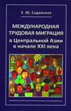 Международная трудовая миграция в Центральной Азии в начале XXI века (на примере Республики Казахстан)