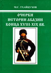 Очерки истории абазин конца XVIII–XIX вв.