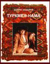 Туркмен-нама: Кто такие туркмены