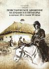 Повстанческое движение на Кубани и в Пятигорье в начале 20-х годов XX века