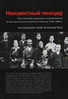 Неизвестный геноцид: Преступления украинских националистов на юго-восточном пограничье Польши, 1939–1946 гг.