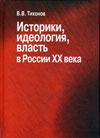 Историки, идеология, власть в России XX века: Очерки
