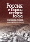 Россия и первая мировая война: экономические проблемы, общественные настроения, международные отношения